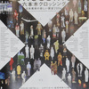 「六本木クロッシング」2004.2.7~4.11。「クサマトリックス」。2004.2.7~5.9。森美術館。