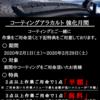 2020年2月1日(土)~2020年2月29日(土)キャンペーンのお知らせ