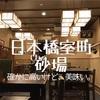 日本橋|新参者のように砂場の蕎麦を食べたが物足りないという事実。