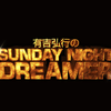 「文字起こし」有吉弘行のSUNDAY NIGHT DREAMER 20190707 「オープニングトーク」(その1)