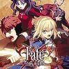 私も一気にはまった!! Fateシリーズの世界 第一章~原点~