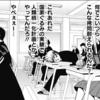 週刊マンガ感想2019年21号(6/1-6/7)