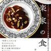 有名なクラシック音楽家11名の愛した料理を楽しむ一冊