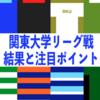 2020 関東大学リーグ戦 第7節 <結果と注目ポイント> … 大東大vs流経大など3試合