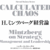 Ch.2_計画は左脳で経営は右脳で|『H.ミンツバーグ経営論』読解メモ #3