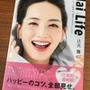 辻本舞さん「Mai Life」〜ハッピーの秘訣は「頑張りすぎない」こと〜