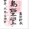 都会のオアシスか「昌平坂学問所」 〜湯島聖堂の御朱印(東京・文京区)
