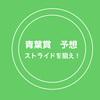 青葉賞(2017年)予想ーー人気馬が揃ってピッチ走法だから、ストライドの馬を狙いたい