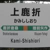 大船渡線-15:上鹿折駅