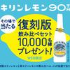 キリンレモン90TH|その場で当たる復刻版飲み比べセット10,000名にプレゼント!