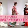 結婚式、和装を着る予定がない・着てない方必見!和装ウェディングまとめ。
