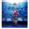 Paradise 極 ドラマCD ナンジョウ篇『お前の言葉が、俺を灼くなら』ネタバレ感想 ホビガ特典SS感想付き
