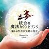統合の魔法カウンセリング☆未来を思い出す魔法の世界へ☆