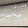 「Data Gateway Talk vol.5」に参加しました&全発表まとめ #dgtalk