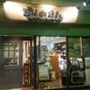 謎屋珈琲店~日本初にして唯一のミステリーカフェ
