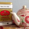 【Cha Tra Mue】チャトラムーのゴールド缶のレビュー!赤い缶とどっちがお土産におすすめ?