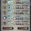 FFRK日記224 まじん討伐滅+「シングル」