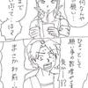 【漫画】男女のやり取りを漫画にしてみた②