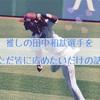 ◆My HEROの田中和基選手を語らせてください!!!