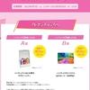 【9/30】LOVE&PEACE&ハイチュウ プレゼントキャンペーン【レシ/web】