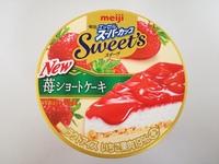 スーパーカップ「スイーツ」苺ショートケーキはリニューアルしてショートケーキ感アップ!