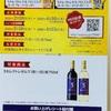 ブルーのホットプレートが当たる! サントリー5セレクトゼルブ新商品発売記念プレゼントキャンペーン 4/16〆
