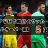 【GK編】2018年ロシアW杯で活躍が期待されるサッカー選手5選【ゴールキーパー編】