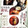 映画『インビジブル・ゲスト 悪魔の証明』