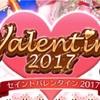 バレンタインガチャ中間報告!