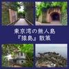 幻想的!東京湾の無人島『猿島』を散策(観光・遊び・ブログ・口コミ)