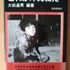 大田元沖縄県知事の戦争写真集と映画『ハクソー・リッジ』