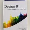 『Design It!』を読んだ感想