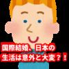 国際結婚、日本の生活は大変?!