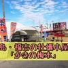電車で行ける糸島・福吉の牡蠣小屋③かきの梅本