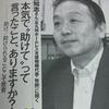 奥田知志インタビュー「人間と教育」
