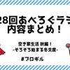 【空き家生活 秋編】そろそろ始まる冬支度!『第28回あべろぐラジオ』内容まとめてみたよ!
