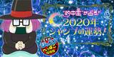 【36話】的中王が占う 2020年ジャンプの運勢!