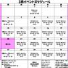 3月イベントスケジュール!!