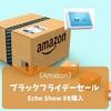 《Amazon》ブラックフライデーセールで『Echo Show 8 (エコーショー8)』を購入