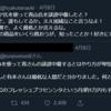 DHCテレビ 山田社長の見解を検証する その2
