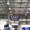 AI・人工知能EXPOに行ってきました(その3)AI・人工知能基礎講座
