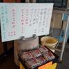 徳島『びんび屋』