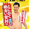 7月中旬札幌近郊ライター・タレント来店予定