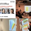 7/2(月)「ホロス2050未来宣言〜IT25・50キックオフ会」を開催します!
