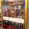 劇団鹿殺し15周年記念『名なしの侍』を観にいった。