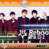 【アイドル】2月1日発売A.B.C-Zの3rdシングル「Reboot!!!」の予約は済んでんのかオラァ!?!?!?