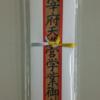『大宰府』?『太宰府』?「ダザイフ」は漢字で書くとどっちなのか?