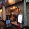 久米川駅南口 パスタ食堂 で夕食