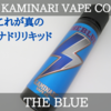 【VAPE】KAMINARI VAPE CO THE BLUE リキッドレビュー