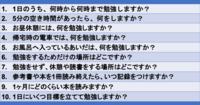 """勉強を習慣化できない人が自分に問うべき「10の質問」。""""これ"""" さえ決めれば勉強は続く!"""
